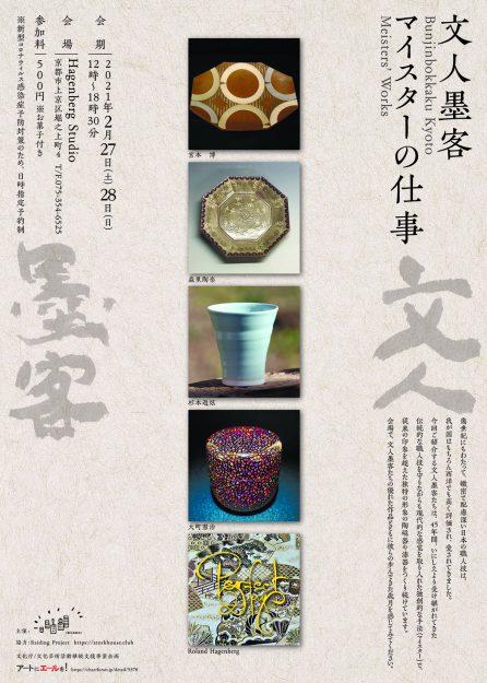 2/27~28卒業生の阪部 惠子さんがHagenberg Studio(京都)で「文人墨客 マイスターの仕事」を開催されます。0