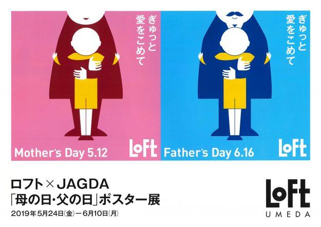 在学生乾志帆さん(デザイン学科3年次生)の作品がLOFTの「2019年 母の日・父の日 キービジュアル」に採用され、全国のLOFT店舗やWEBで使用されています。0