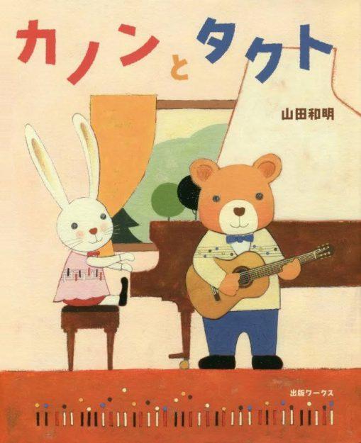 卒業生山田和明さんの絵本「カノンとタクト」がイタリア・ボローニャ国際絵本原画展で入選されました。0