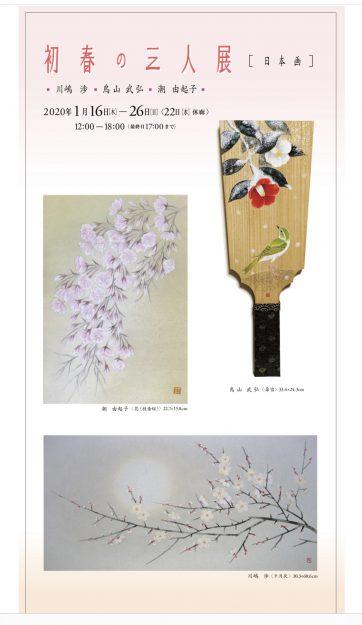 1/16~26卒業生鳥山武弘さんが、ギャルリー石塀小路和田(京都)で「初春の三人展」を開催されます。0