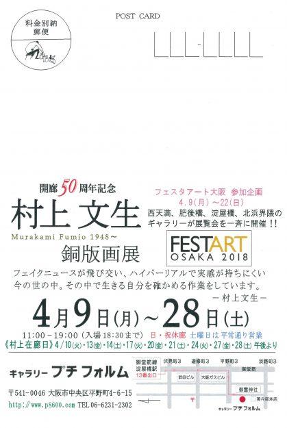 4/9~28本学名誉教授・村上文生先生が大阪・ギャラリープチフォルムで個展『村上文生 銅版画展』を開催されます。1