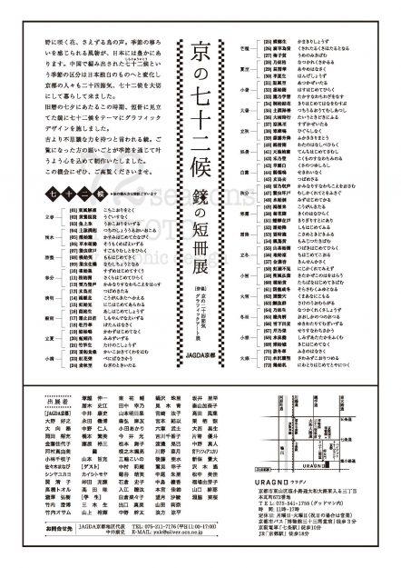 8/1~8/19「京の七十二候 鏡の短冊展」に教員とデザイン学科の学生が多数出展しています。1
