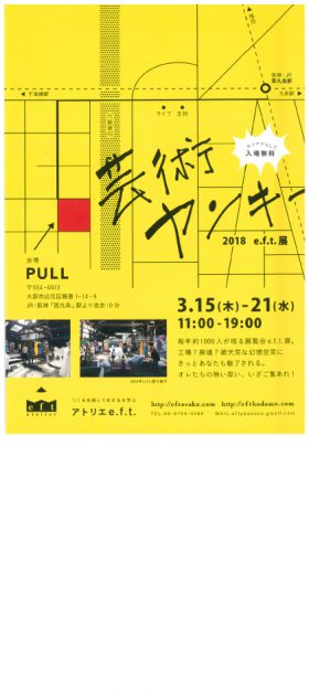 3/15~21在学生の新崎有可さんと大平美奈さんが、アトリエe.f.t主催の「2018 e.f.t展」(大阪)に出展されます。0