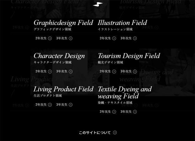 デザイン学科全6領域の2020年度2~3年次生進級制作WEB展示特設サイトが公開されました。2