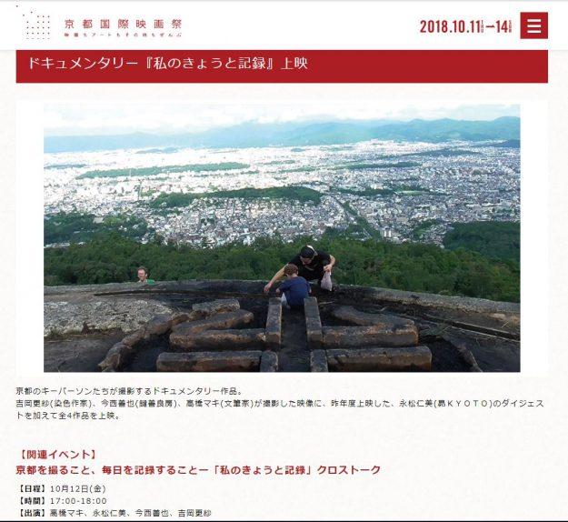 10/11~14京都国際映画祭アート部門で、本学江村耕市教授とemuralabo(川端将来、西本至則)編集の作品「私のきょうと記録」上映されます。0