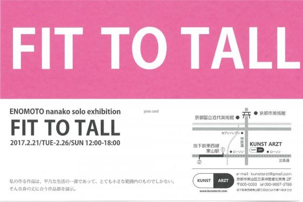 2/21~26卒業生榎本奈々子さんが京都・KUNST ARZTで個展「FIT TO TALL」を開催します。0