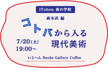 7/20森本武前学長が、いとへん Books Gallery Coffee(大阪市)で、トークイベント「iTohen夜の学校『コトバから入る現代美術』」を開催されます。0