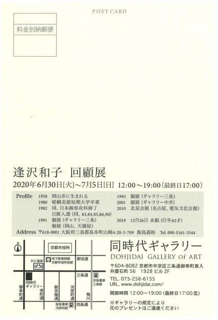 6/30~7/5京都・同時代ギャラリーで卒業生逢沢和子さんの『逢沢和子回顧展』が開催されます。1