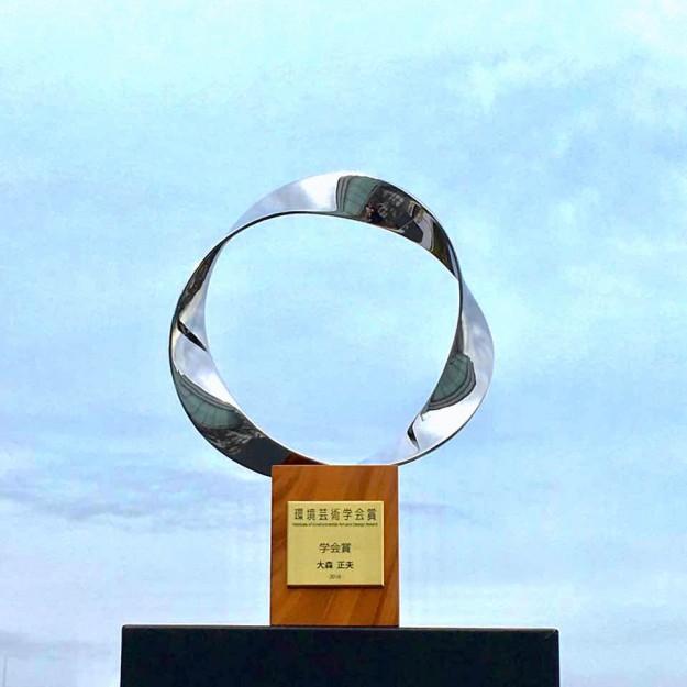大森正夫教授が、2016年度環境芸術学会で「環境芸術学会賞」を受賞しました。3