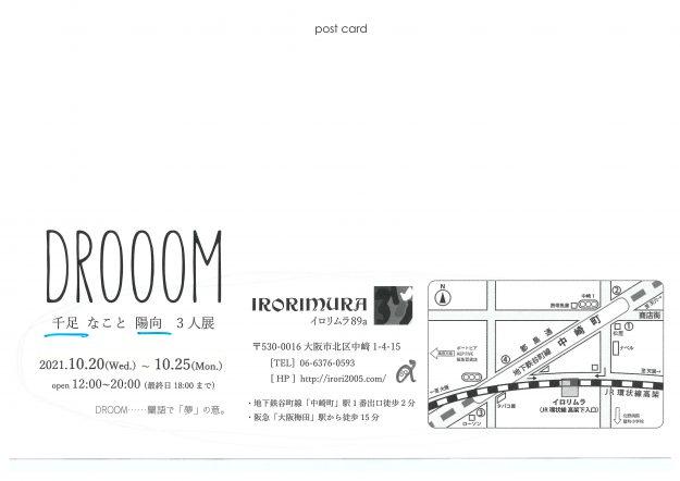 10/20~25 千足客員准教授がイロリムラ(大阪)で個展「オノマトペ」、グループ展「DROOOM 千足 なこと 陽向 3人展」を開催します。3