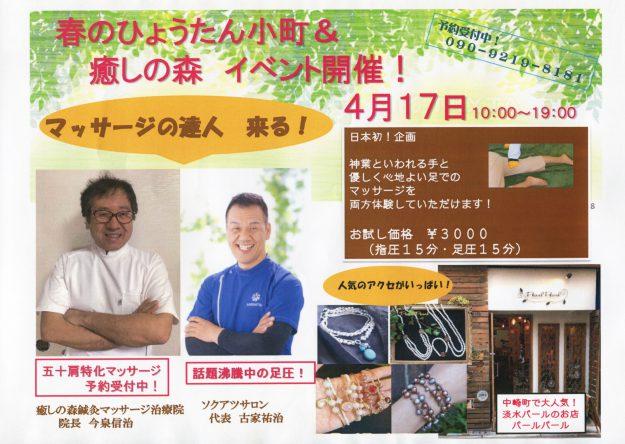 4/17卒業生彩藤ありささんが「春のひょうたん小町&癒しの森イベント」に出品されます。2