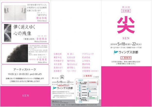 5/18~22卒業生比佐水音さんが、ウィングス京都(京都)で開催される「第24回日本画尖展」に出品されます。0