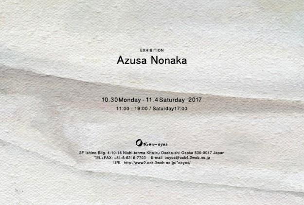 10/30~11/4、卒業生、教務助手の野中梓さん(2016年 大学院修了)が、Oギャラリーeyes(大阪)で個展を開催されます。0