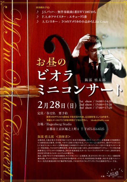 2/27~28卒業生の阪部 惠子さんがHagenberg Studio(京都)で「文人墨客 マイスターの仕事」を開催されます。2