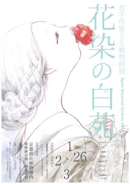 1/26~2/3卒業生のむすびさんが、京都府立植物園で開催される「花染の白苑」に出展されます。0