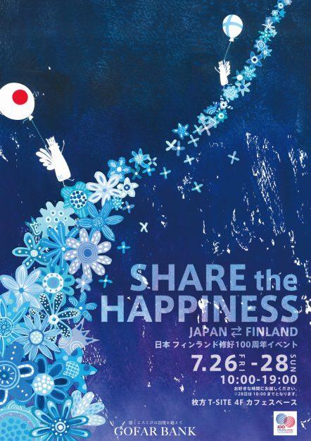 7/26~28卒業生馬場多絵さんが代表を務めるNPOが日本・フィンランド修好100周年イベント『SHARE the HAPPINESS』JAPAN ⇄ FINLANDを、枚方T-SITEで開催されます。0