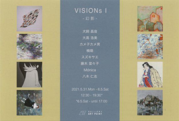 5/31~6/5卒業生八木仁志さんが、GALLERY ART POINT(東京)でグループ展「VISIONs Ⅰ」に参加されます。0