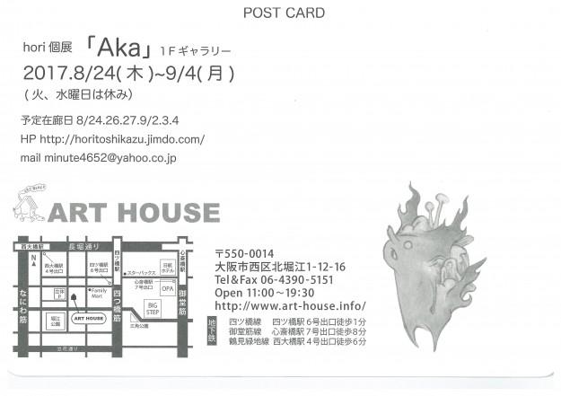 8/24~9/4大阪北堀江・ART HOUSEで、卒業生で教務助手の堀としかずさんが個展「Aka」を開催します。1