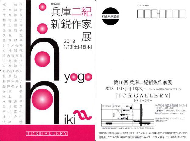 卒業生藤井のぶおさんが、「十の会展」、「兵庫二紀新鋭作家展」に出品されます。1