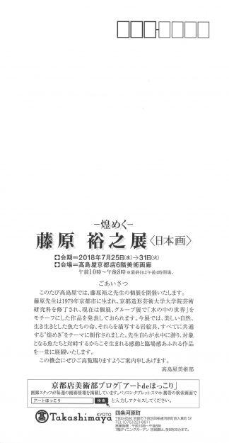 7/25~31講師の藤原裕之先生が高島屋京都店の美術画廊で個展を開催されます。1