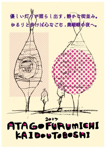 8/23~25「愛宕古道街道灯し」に本学学生サークル「竹造」などが巨大行灯を展示します。0