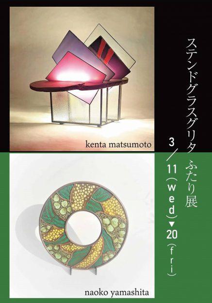 3/11~20卒業生山下奈緒子さんが、ギャラリー香綵(大阪)で「ステンドグラスグリタ 二人展」を開催されます。0