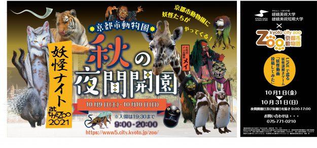 10/9~10 京都市動物園の「秋の夜間開園 妖怪ナイト at the zoo 2021」に本学デザイン学科在学生と妖怪藝術団体「百妖箱」が協力します。0