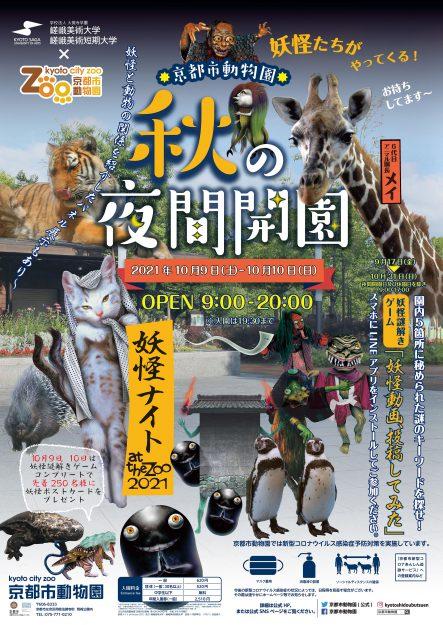 10/9~10 京都市動物園の「秋の夜間開園 妖怪ナイト at the zoo 2021」に本学デザイン学科在学生と妖怪藝術団体「百妖箱」が協力します。1