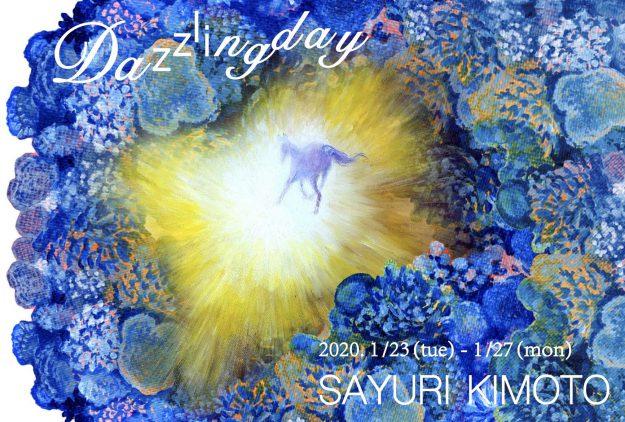 1/23~27大学院1年次生木本小百合さんがgalleryそら(大阪市)で、個展「Dazzling day」を開催されます。0