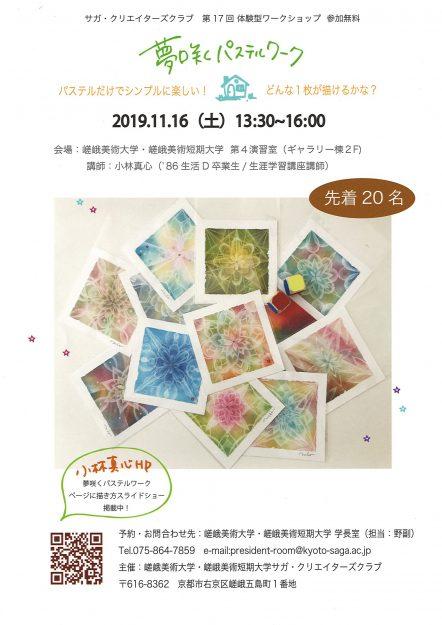 SCC企画 第17回ワークショップ(体験型)「夢咲くパステルワーク」を開催します。(11/16)0