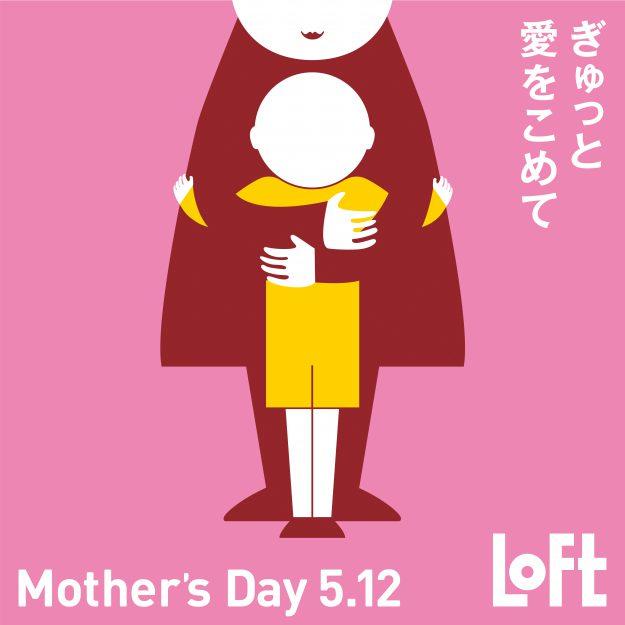 在学生乾志帆さん(デザイン学科3年次生)の作品がLOFTの「2019年 母の日・父の日 キービジュアル」に採用され、全国のLOFT店舗やWEBで使用されています。2