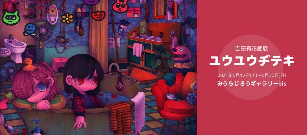 6/12~20卒業生吉田有花さんが、みうらじろうギャラリーbis(東京)で個展「ユウユウヂテキ」を開催されます。0