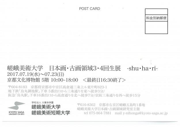 嵯峨美術大学 日本画・古画領域3・4回生展『守破離-shu・ha・ri-』1