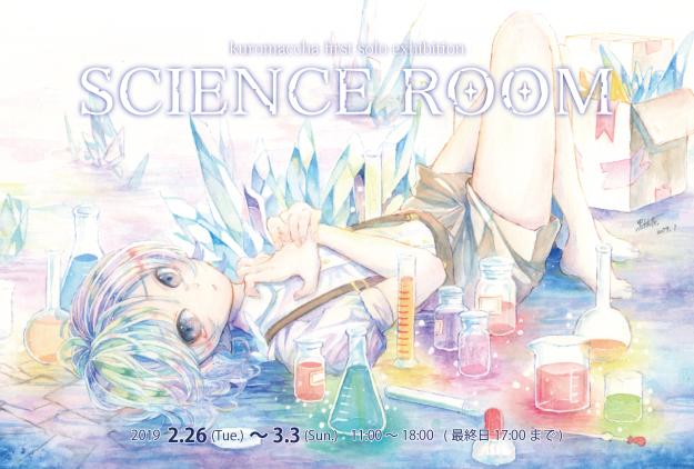 2/26~3/3卒業生黒抹茶さんが大阪・ギャラリーアーベインで初個展「SCIENCE ROOM」を開催されます。0