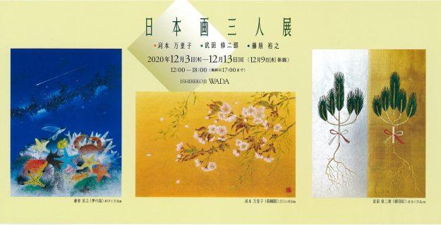 12/3~13 造形学科非常勤講師藤原裕之さんと、卒業生の河本万里子さんがギャルリー石塀小路和田(京都)で「日本画三人展」を開催されます。0