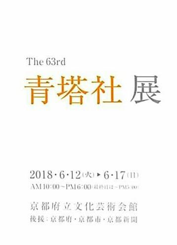 6/12~6/17卒業生大野忠司さんが、「第63回青塔社展」に出品されます。0