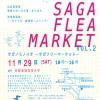 『SAGA FLEA MARKET VOL. 2 サガノミノイチ』