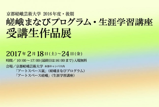 嵯峨まなびプログラム・生涯学習講座 受講生作品展0