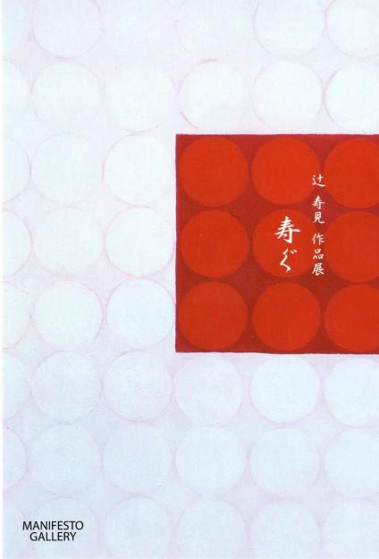 12/15~22卒業生辻寿見さんが、MANIFESTO  GALLERY(大阪)で個展を開催されます。0