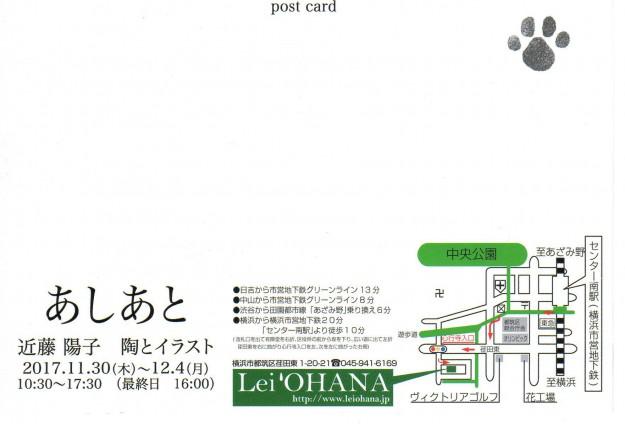 11/30~12/4卒業生近藤陽子さんが、Lei'OHANA(横浜)で個展を開催されます。1