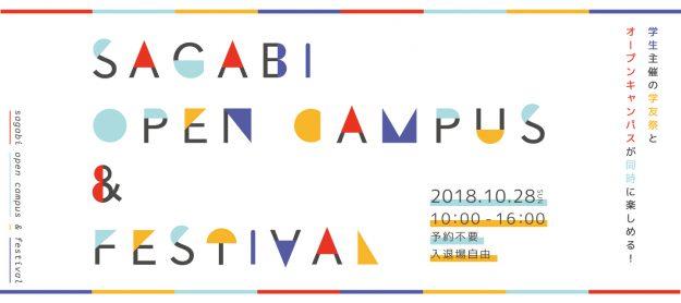 10月28日(日)、秋のオープンキャンパス&学友祭開催!:1