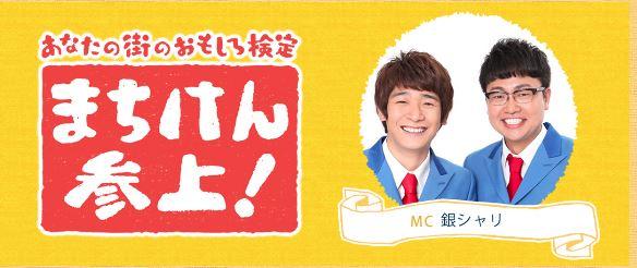 4/9放送NHK「まちけん参上!~あなたの街の面白検定」(京都・嵐山)に本学学生が出演します。0