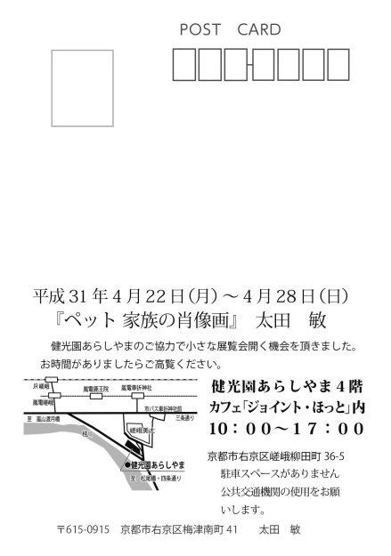 4/22~28卒業生太田敏さんが、健光園あらしやま(京都市)で「ペット 家族の肖像画」展を開催されます。1