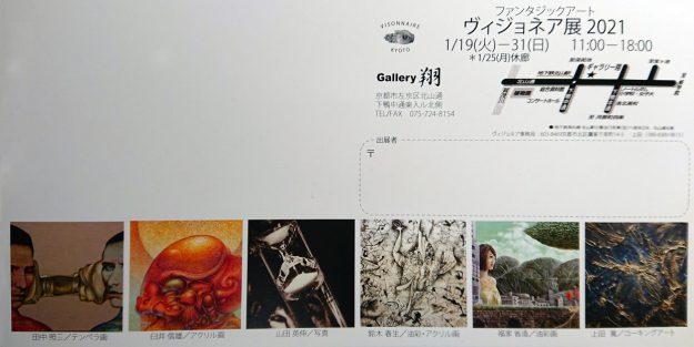 1/19~31卒業生田中照三さん(嵯峨美術短大 洋画卒)が、Gallery翔(京都)で開催される「ヴィジョネア展2021」に参加されます。1