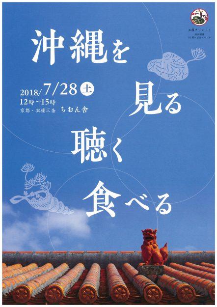 7/28卒業生戸谷真子さんが主宰する工房チリントゥが、ちおん舎(京都・衣棚三条)でイベント「沖縄を見る・聴く・食べる」を開催されます。0
