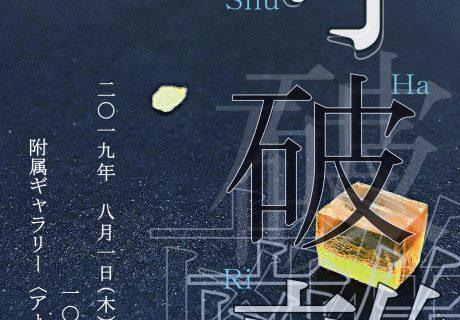 守破離 -Shu・Ha・Ri-