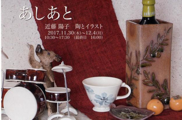 11/30~12/4卒業生近藤陽子さんが、Lei'OHANA(横浜)で個展を開催されます。0