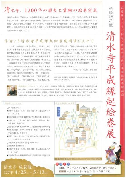 4/25~5/13箱崎睦昌名誉教授が制作、奉納した「清水寺平成縁起絵巻」展が清水寺で開催されます。2