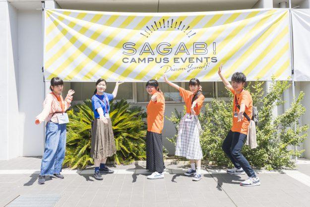 5月26日(日)・サガビのオープンキャンパス開催します!:1