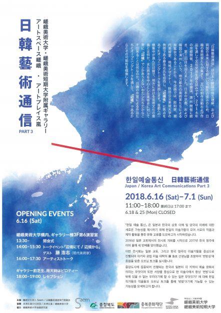 『日韓藝術通信PART3』0